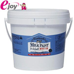 ターナー色彩 アクリル絵具 ミルクペイント for ウォール 室内かべ用 ブラックペッパー MW002519 2L お取り寄せ商品 4993453505191