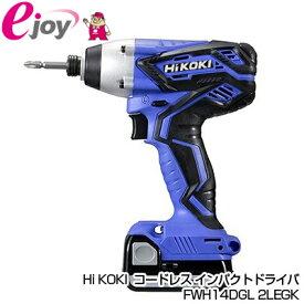限定BMビットセット付き HiKOKI コードレス インパクトドライバ FWH14DGL 2LEGK(ドライバー ドライバ インパクトドライバー 充電式 作業用電動工具 ) DIY