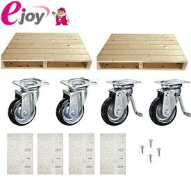 木製パレットDIYセット 自分でつくるおしゃれなキャスター付きテーブル ejoy オリジナル商品 (パレット DIY おしゃれ テーブル)