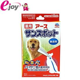 薬用 アース サンスポット 大型犬用 無香料 3.2g×3本入 メール便対応(2個まで) 4994527832304