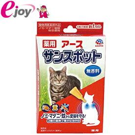 薬用 アース サンスポット 猫用 無香料 0.8g×3本入 メール便対応(2個まで)4994527832601