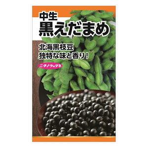 日農 黒枝豆 ニチノウ メール便対応(6個まで) 4960599119704