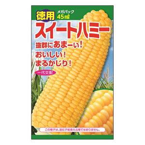 日農 スイートハミー 徳用メガパック ニチノウ メール便対応(5個まで) 4960599176400