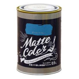アサヒペン マットカラー 0.5L ピーコックブルー 水性 ツヤ消し 多用途 ペイント Matte color 4970925469991