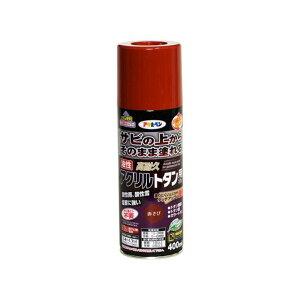 アサヒペン 油性高耐久アクリルトタン用スプレー 400ml 赤さび 4970925537843