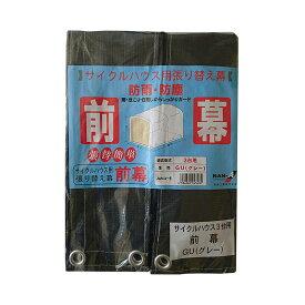 南栄工業 サイクルハウス3台-GU用 替えビニール 前幕 お取り寄せ商品 4984665943482