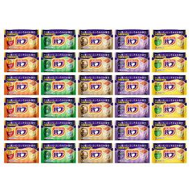 【新30錠詰め合わせセット】【おまけ付】バブ オリジナルアソートパック 初心者セット 30錠(1ヶ月分)入【Kao 花王】(セット ギフト プレゼント 冷え症 半身浴 入浴 バス お風呂 バスグッズ 福袋 入浴剤 )