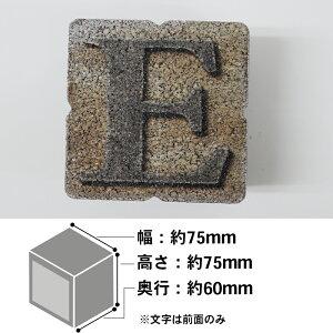 アルファベットブロックE幅75mm×奥行60mm×高さ75mmアルファベットレンガ4532126506082
