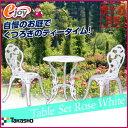 【送料無料】 ガーデン テーブル 3点セット ローズ ホワイト SGT-15WN【TAKASHO タカショー】(庭 屋外 椅子 イス テーブル 腰掛 アンティー...