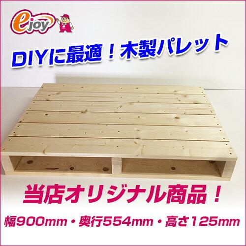 木製 パレット(大) サイズ(約)900×554×125 mm (おしゃれ 木製パレット DIY用 日曜大工)DIY