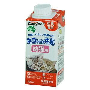 ネコちゃんの牛乳 幼猫用 200ml 【ドギーマンハヤシ】(ペット ねこ用 おやつ ミルク)