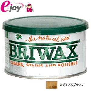 BRIWAX ブライワックス Tフリー ミディアムブラウン (蜜蝋ワックス 木部 着色 つやだし 保護)