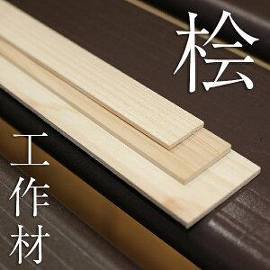 桧工作材 900mm×30mm×2mm (DIY用木材 工作材 桧 ひのき 木工 日曜大工 材料 木材)
