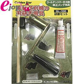 ゴールデンスター手動芝刈り機の刃研ぎ用具 GL100研磨セット 【KINBOSHI キンボシ】 DIY