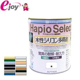 カンペハピオ ハピオセレクト 1.6L (水性 つやあり 多用途 塗料)34色展開【14色/34色】【SS】 DIY