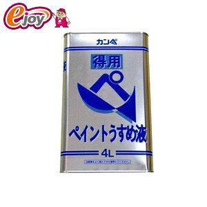 ペイント うすめ液 4L (得用) 【KanpeHapio カンペハピオ】【SS】 DIY