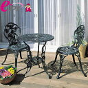 ガーデン テーブル 3点セット ローズ 青銅色 SGT-15VN 送料無料 【TAKASHO タカショー】(庭 屋外 椅子 イス テ…