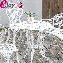 【送料無料】ローズガーデン 豪華4点セット(テーブル チェアー2脚 ベンチ)【TAKASHO タカショー】(庭 屋外 椅子 …