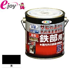 油性高耐久鉄部用 0.7L 黒 【アサヒペン】 (塗料 ペンキ 日曜大工 工作 油性) DIY