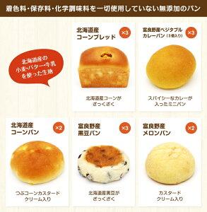 冷凍パン 13個セット ニシムラファミリー パン ギフト 詰め合わせ 北海道 冷凍 無添加