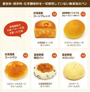 冷凍パン 16個セット ニシムラファミリー パン ギフト 詰め合わせ 北海道 冷凍 無添加