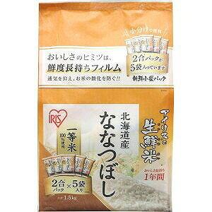 アイリスオーヤマ 生鮮米 北海道産ななつぼし 2合パック×5袋入