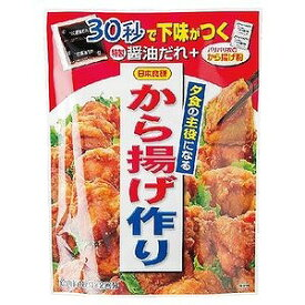 日本食研 夕食の主役になる から揚げ作り 128g
