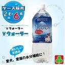 ペット 水 ペット用お水ペットの天然水Vウォーター 2L 1ケース 6本