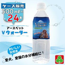 ペット用水アースペットの天然水 Vウォーター 500ml 1ケース 24本