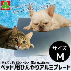 夏対策ペット用アルミひんやりプレートひんやりアルミプレートMサイズ約50×40高さ0.15cm