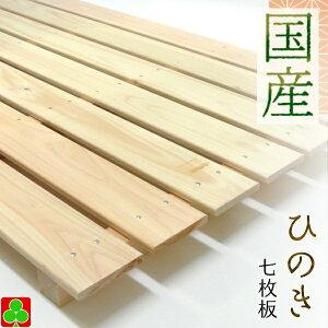 すのこ 7枚打ち サイズ 約長さ85x幅56x高さ3.6cm スノコ 日本製 桧  木製