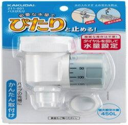 水栓金具カクダイ211-001バスぴたり
