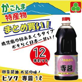 田舎醤油 刺身 あらゆる料理に お袋の味 鹿児島 醤油 かごしましょうゆ 日本一 甘い 醤油 やみつき 醤油 ヒシク 専醤 1L12本セット1ケース