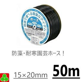 三洋化成 ホース ガーデン ホース 園芸ホース 内径15×外形20mm 50M 巻