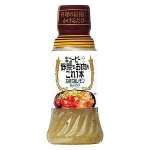 キユーピー 野菜もお肉もこれ1本 ねぎ塩レモンドレッシング