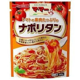 日清フーズ マ・マー果肉たっぷりナポリタン 260g