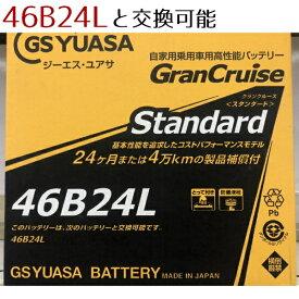 GS YUASA ジーエスユアサバッテリー GLAN CRUISE グランクルーズ スタンダード  GST-46B24L