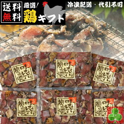 送料無料お歳暮大切な方にギフト国産味付け鶏肉味なとりレア炭火焼NA-206