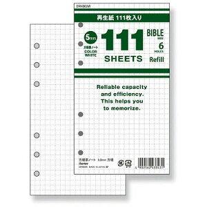 111徳用ノート 5mm方眼罫 白 バイブルサイズ DR4002W