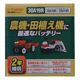 G&YU 農耕・建機・除雪用バッテリー 30A19R