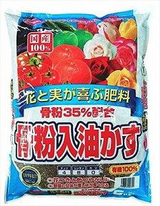 ガーデニング 家庭菜園 最適 有機質肥料 骨粉35%入り油粕 5kg