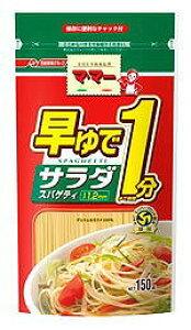 マ・マー 早ゆで1分 サラダスパゲティ(150g)