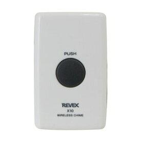 リーベックス 増設用 ワイヤレス押しボタン送信機 X10