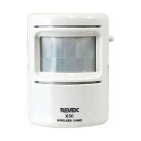 リーベックス 増設用 ワイヤレス人感送信機 X50
