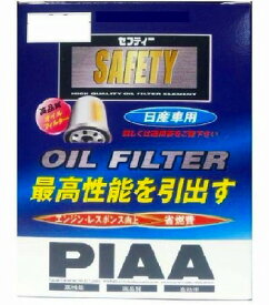PIAA(ピア) オイルフィルター SAFETY 日産車用 PN7
