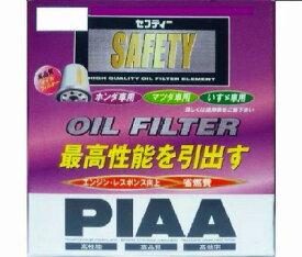PIAA (ピア) オイルフィルター SAFETY 【ホンダ車用】PH8