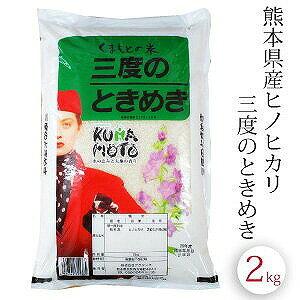 熊本県産 熊本 九州 お米 コメ 米 ヒノヒカリ ひのひかり 三度のときめき 2kg