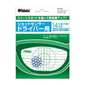 タバタ(Tabata) ショットセンサードライバー用 GV0332
