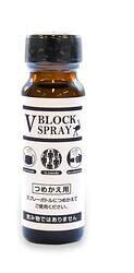 ダチョウ抗菌ウィルスダチョウ抗体配合スプレーVBLOCKSPRAY50ml詰め替え用Vブロックスプレー
