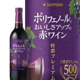 サッポロ ポレール ポリフェノールたっぷり 赤ワイン 特濃プレミアム 720ml